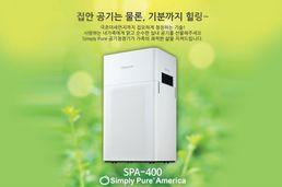 심플리 퓨어(Simply pure) 공기 청정기 SPA-400