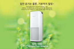 심플리 퓨어(Simply pure) 공기 청정기 SPA-300
