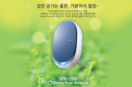 심플리 퓨어(Simply pure) 공기 청정기 SPA-200