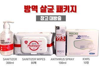 방역 살균 패키지 (새니타이저,손세정티슈,항균스프레이,KN95 10장)