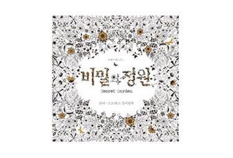 비밀의 정원 Secret Garden - 안티 스트레스 컬러링북