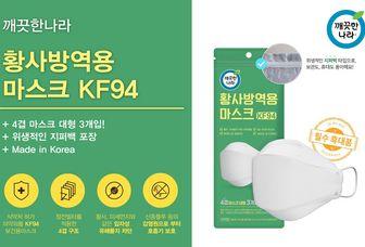 [깨끗한 나라] 3팩(1팩 3개입) 한국 식약청 허가 황사방역용마스크(KF94)